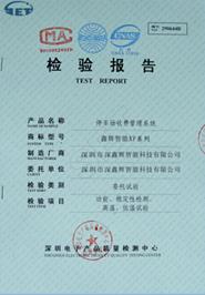 刷卡收費系統檢測報告