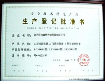 生產登記批準書